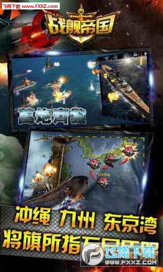 战舰帝国手游v2.1.12截图2