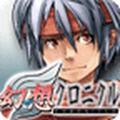 幻想编年史安卓版 2.1