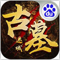 古墓迷城手机游戏官方版 1.0