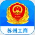 苏州工商登记appV1.0官网版