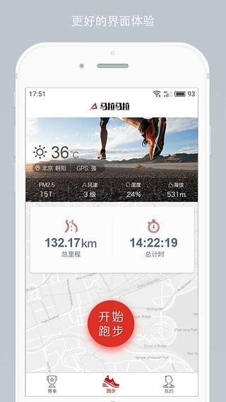 2017大同国际半程马拉松赛报名app1.0安卓手机版截图2