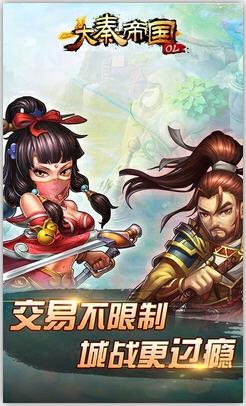 大秦帝国手游BT版1.2.0截图0