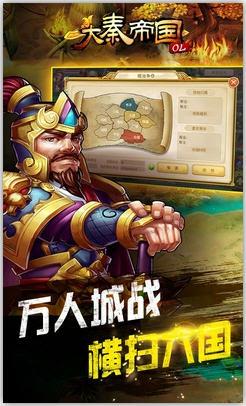 大秦帝国手游BT版1.2.0截图1
