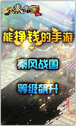 大秦帝国手游BT版1.2.0截图2