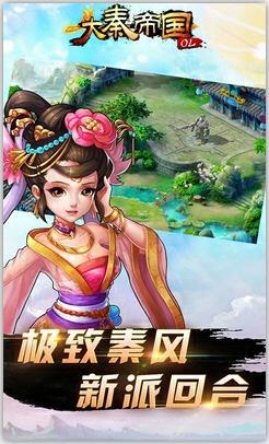 大秦帝国手游BT版1.2.0截图4