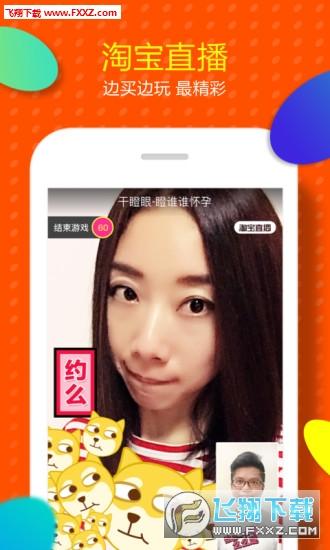手机淘宝appv6.10.3截图2