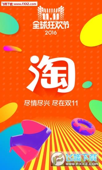 手机淘宝appv6.10.3截图3