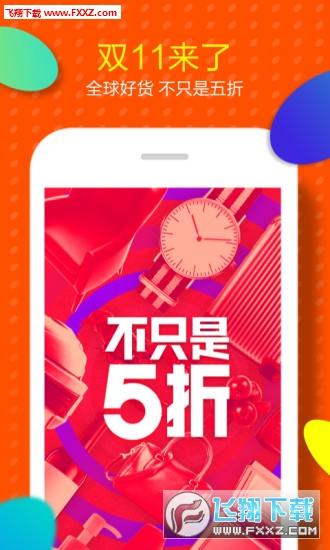 手机淘宝appv6.10.3截图0