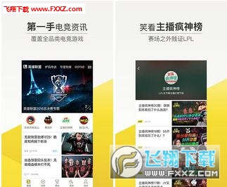15w电竞app最新版V1.0免费版截图1