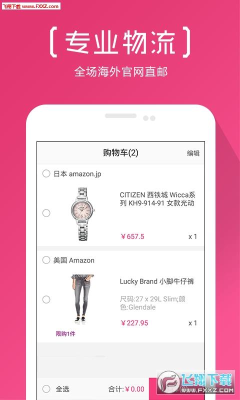 海狐海淘appv3.5截图1