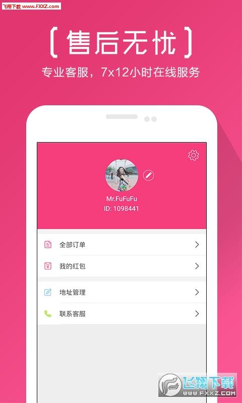海狐海淘appv3.5截图2