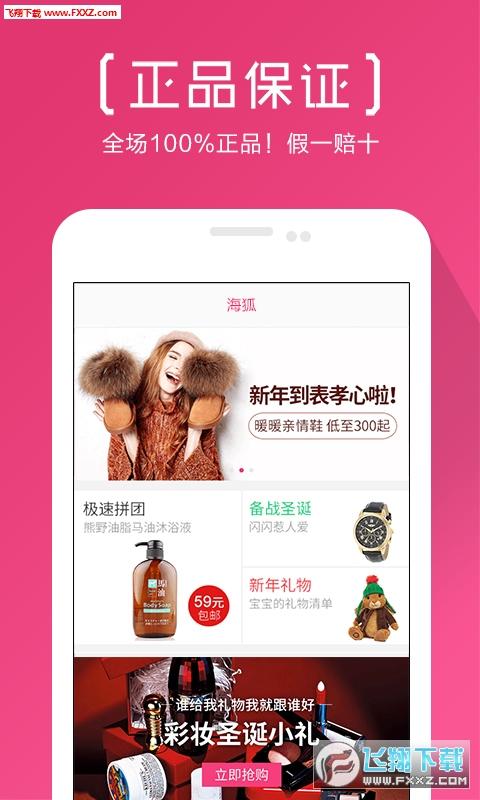 海狐海淘appv3.5截图3