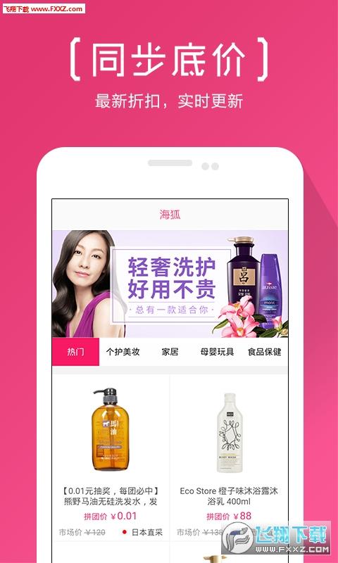 海狐海淘appv3.5截图4