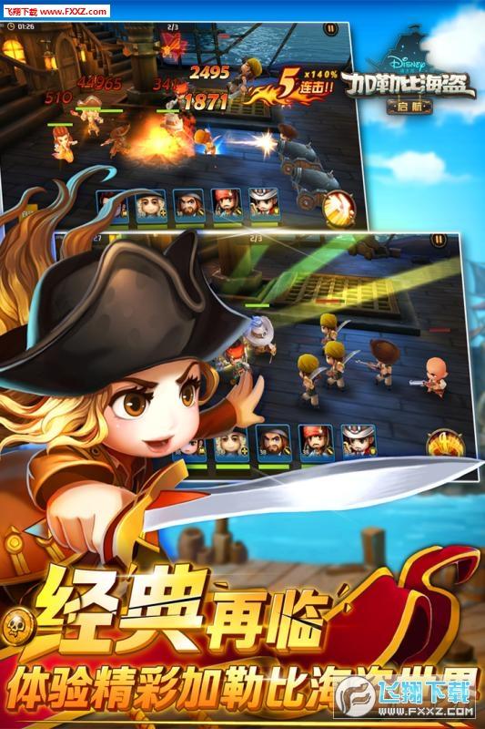 加勒比海盗起航官方版