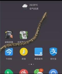 手机屏幕有蛇的软件v3.2 安卓版截图0