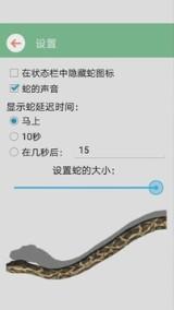 手机屏幕有蛇的软件v3.2 安卓版截图2