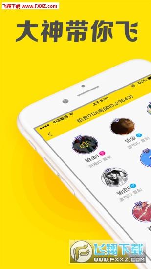 王者语音app1.1安卓版截图0