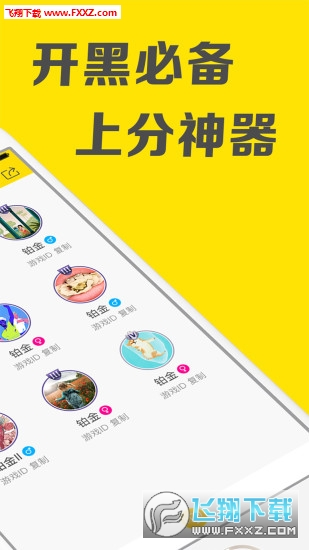 王者语音app1.1安卓版截图1