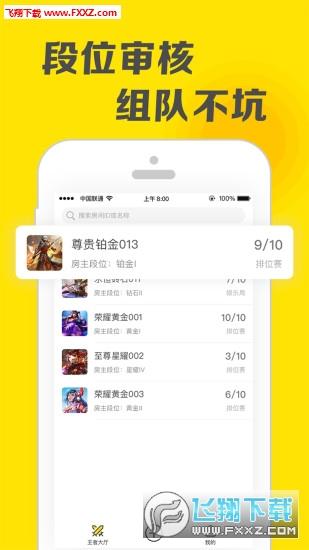 王者语音app1.1安卓版截图2