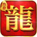 众神征战手游官网 1.0