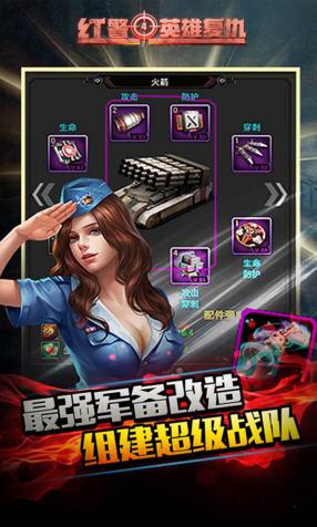 红警4英雄复仇最新版4.1.2截图2
