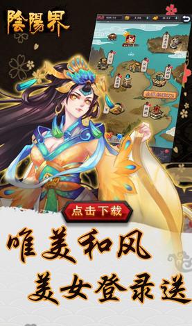 阴阳界安卓游戏v1.0.61.0.923截图1