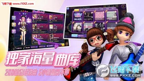 劲舞团2移动版官网2.0截图4