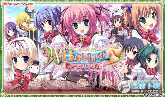 福音公主的W幸福截图1