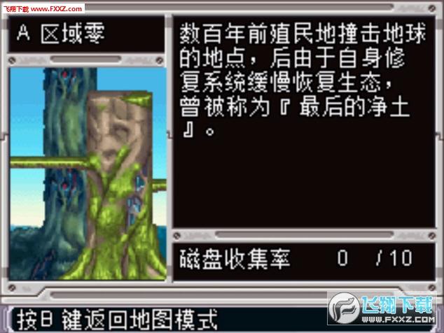 洛克人ZX前传:光与暗截图3