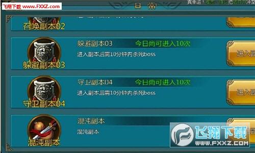 剑侠仙迹vip破解免费版截图2