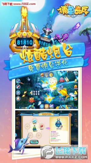 捕鱼奇兵手机版1.7.2截图2
