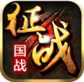 新征战官网版 2.2.5