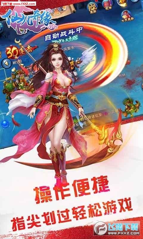 仙凡奇缘官网版v1.1.2.0截图0
