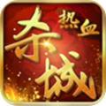 热血杀城安卓版 v0.6.0.51