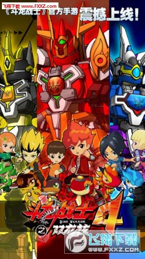 斗龙战士4之双龙核果盘版5.0.1截图0