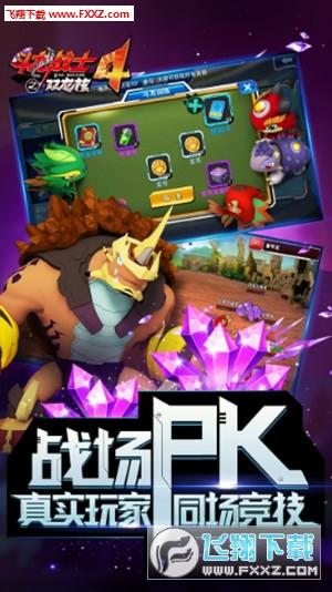 斗龙战士4之双龙核果盘版5.0.1截图1