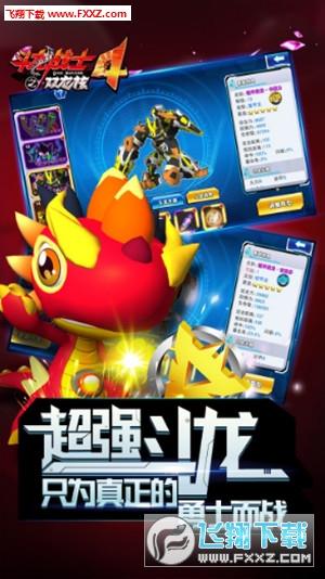 斗龙战士4之双龙核果盘版5.0.1截图2