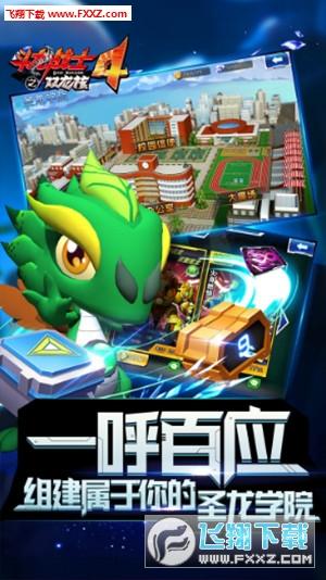 斗龙战士4之双龙核果盘版5.0.1截图3