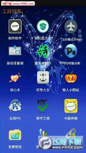 野狼工具箱手机版v1.0 安卓版截图1