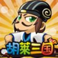 胡菜三国2BT版 1.0
