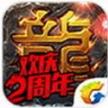 热血传奇手机版腾讯版1.2.32.2784