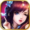 仙剑侠域手机游戏 0.10.150708