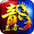 王者sf官网版 2016.0.01