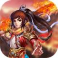 蜀山剑侠官方版 1.0.1