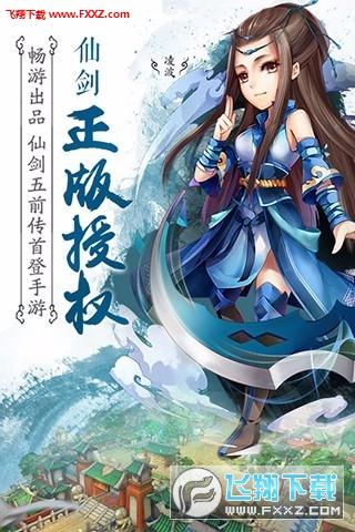 仙剑奇侠传五hd手游1.4.5截图3