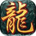 龙城至尊安卓版 2.0.5