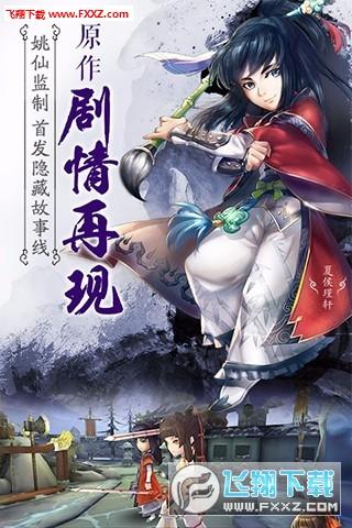 仙剑奇侠传五HD元宝内购破解版1.4.5截图2