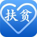 黔南智慧扶贫app 1.0