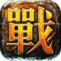 决战中州手机版 1.7.0