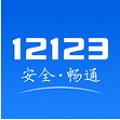 海南交通事故快速处理app V1.4.3